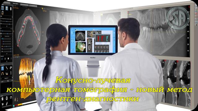 Компьютерная томография 3D